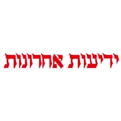 Yedioth_Ahronot_logo
